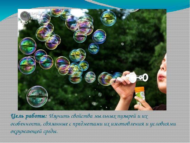 Цель работы: Изучить свойства мыльных пузырей и их особенности, связанные с п...