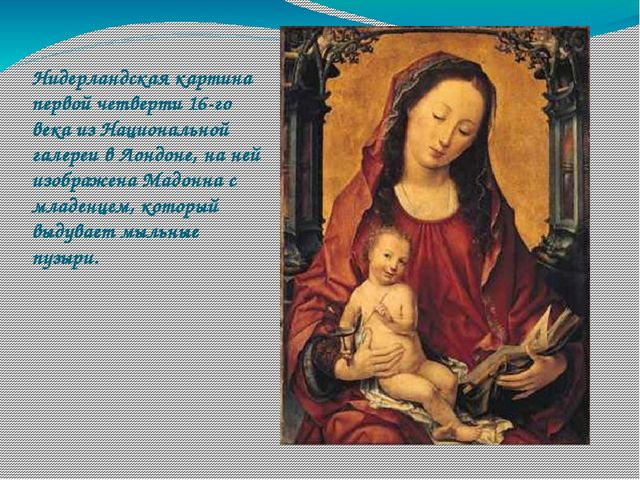 Нидерландская картина первой четверти 16-го века из Национальной галереи в Ло...