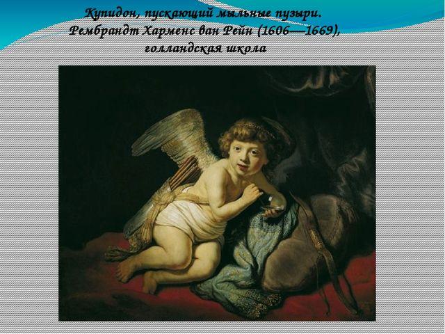 Купидон, пускающий мыльные пузыри. Рембрандт Харменс ван Рейн (1606—1669), го...