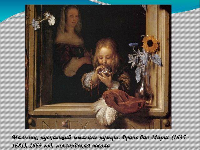 Мальчик, пускающий мыльные пузыри. Франс ван Мирис (1635 - 1681), 1663 год, г...