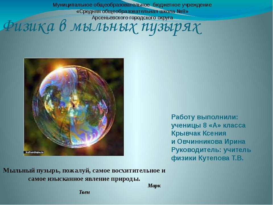 Физика в мыльных пузырях Работу выполнили: ученицы 8 «А» класса Крывчак Ксени...