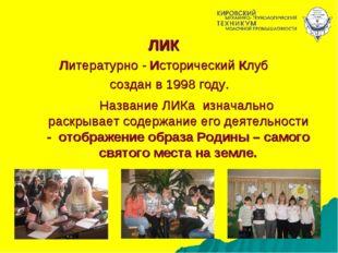 ЛИК Литературно - Исторический Клуб создан в 1998 году. Название ЛИКа изначал