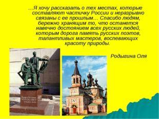 …Я хочу рассказать о тех местах, которые составляют частичку России и неразр