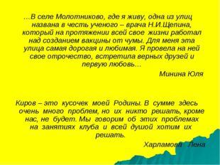 …В селе Молотниково, где я живу, одна из улиц названа в честь ученого – врача