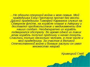 …Не обошла стороной война и мою семью. Мой прадедушка Егор Протасов пропал б