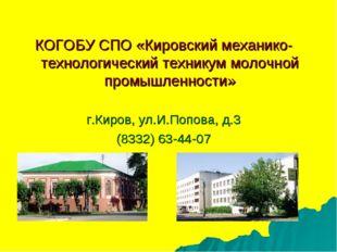 КОГОБУ СПО «Кировский механико-технологический техникум молочной промышленнос