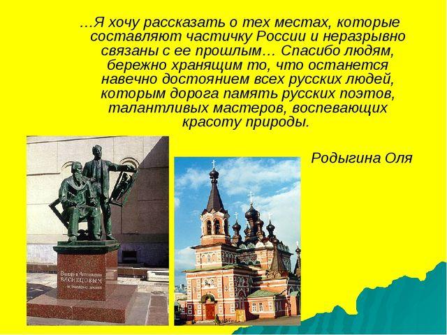 …Я хочу рассказать о тех местах, которые составляют частичку России и неразр...