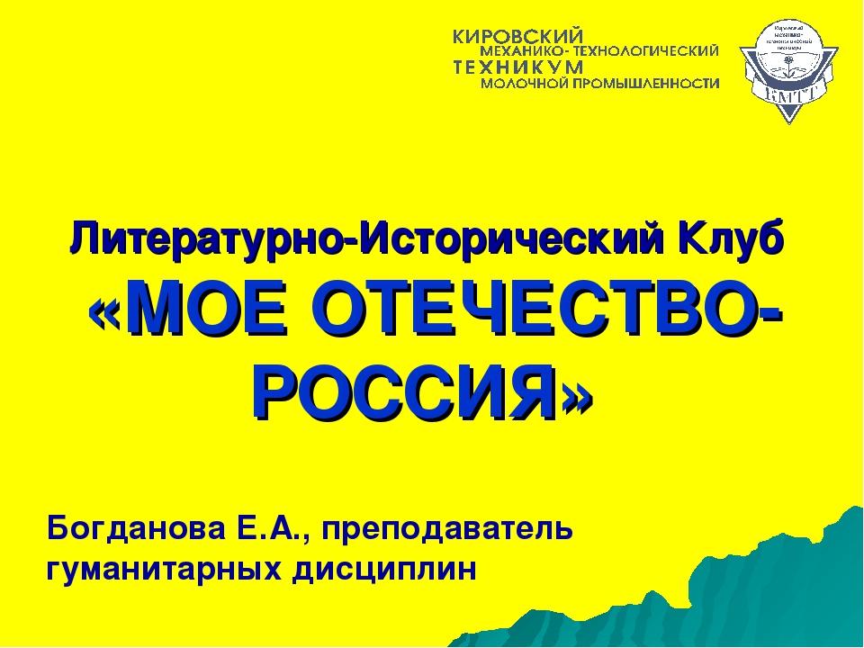 Литературно-Исторический Клуб «МОЕ ОТЕЧЕСТВО- РОССИЯ» Богданова Е.А., препода...