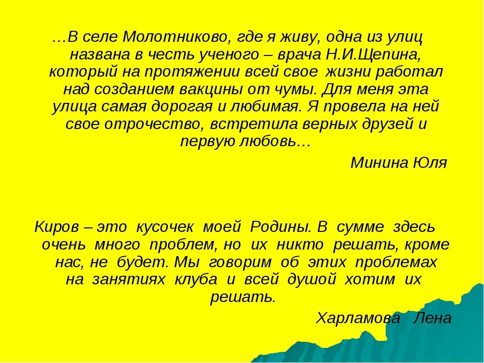…В селе Молотниково, где я живу, одна из улиц названа в честь ученого – врача...