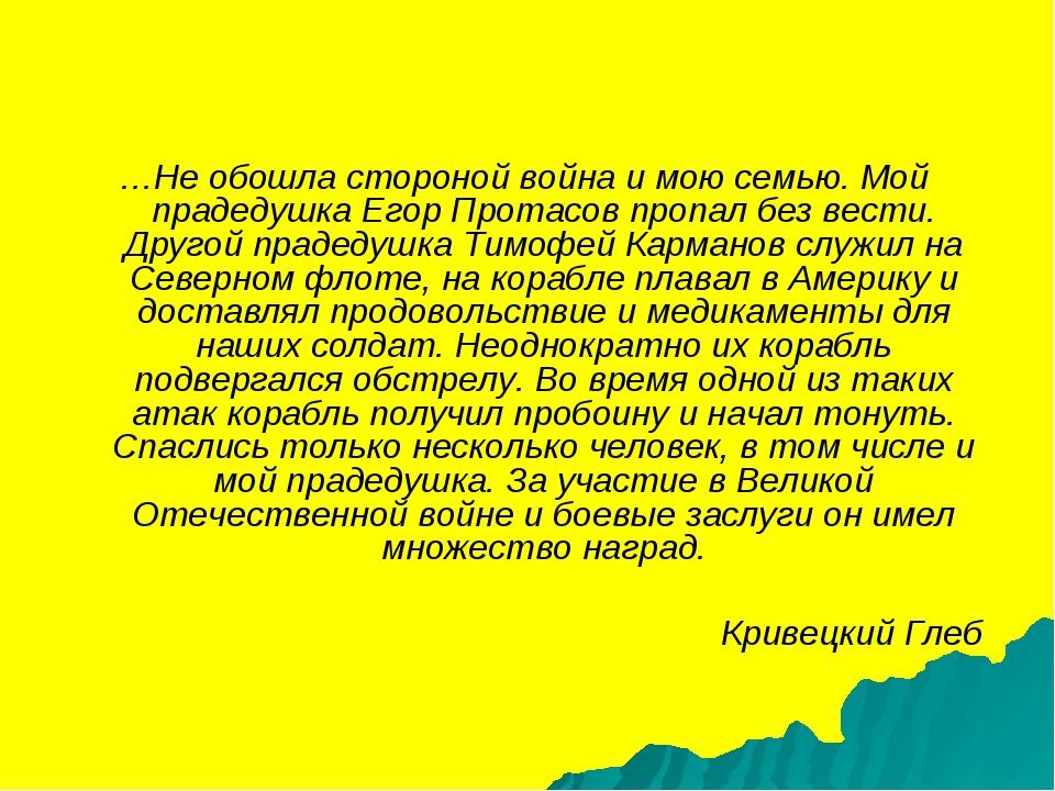 …Не обошла стороной война и мою семью. Мой прадедушка Егор Протасов пропал б...