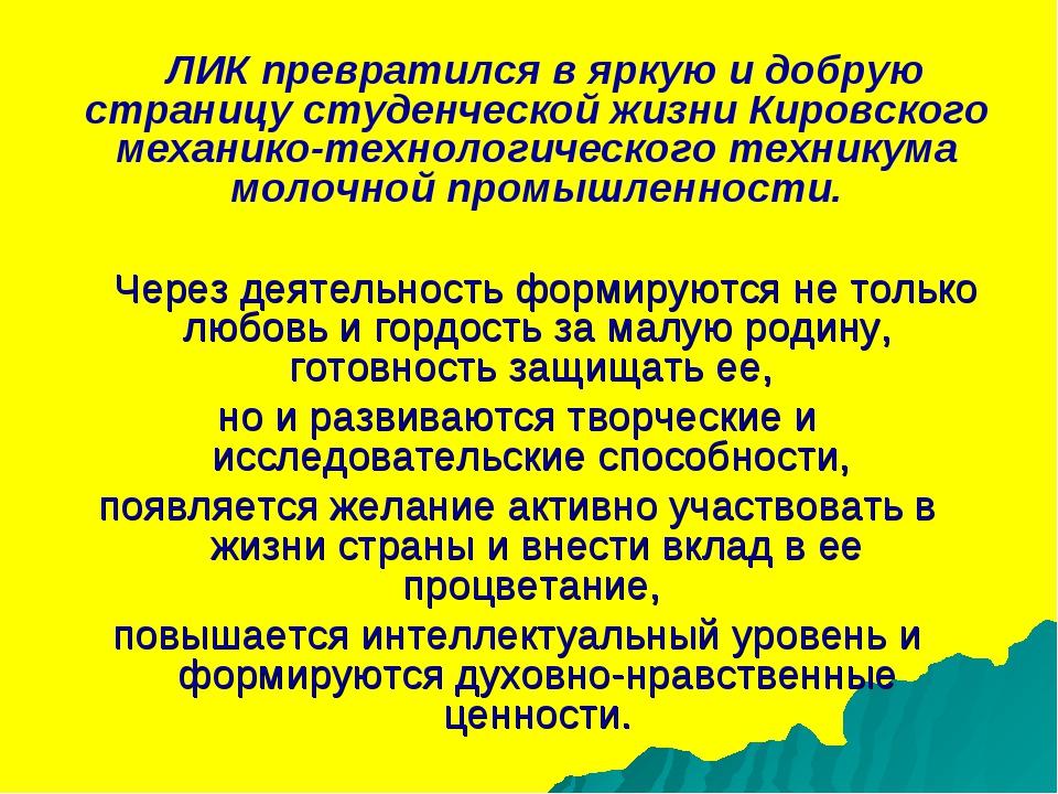 ЛИК превратился в яркую и добрую страницу студенческой жизни Кировского меха...