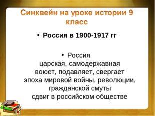 Россия в 1900-1917 гг Россия царская, самодержавная воюет, подавляет, свергае