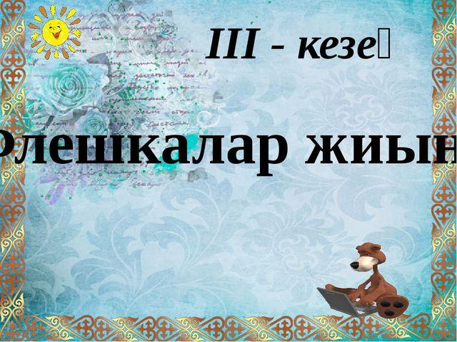 ІІІ - кезең «Флешкалар жиыны»
