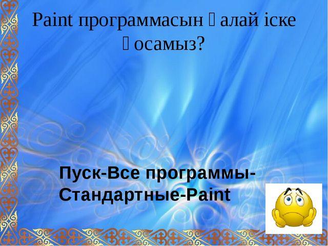 Paint программасын қалай іске қосамыз? Пуск-Все программы- Стандартные-Paint