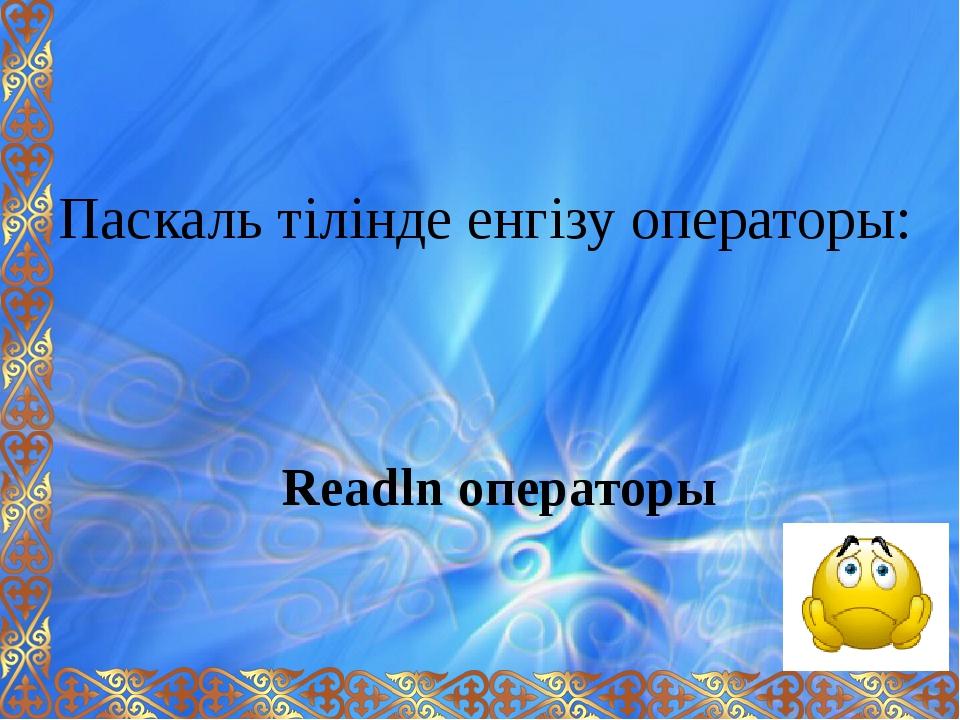 Паскаль тілінде енгізу операторы: Readln операторы