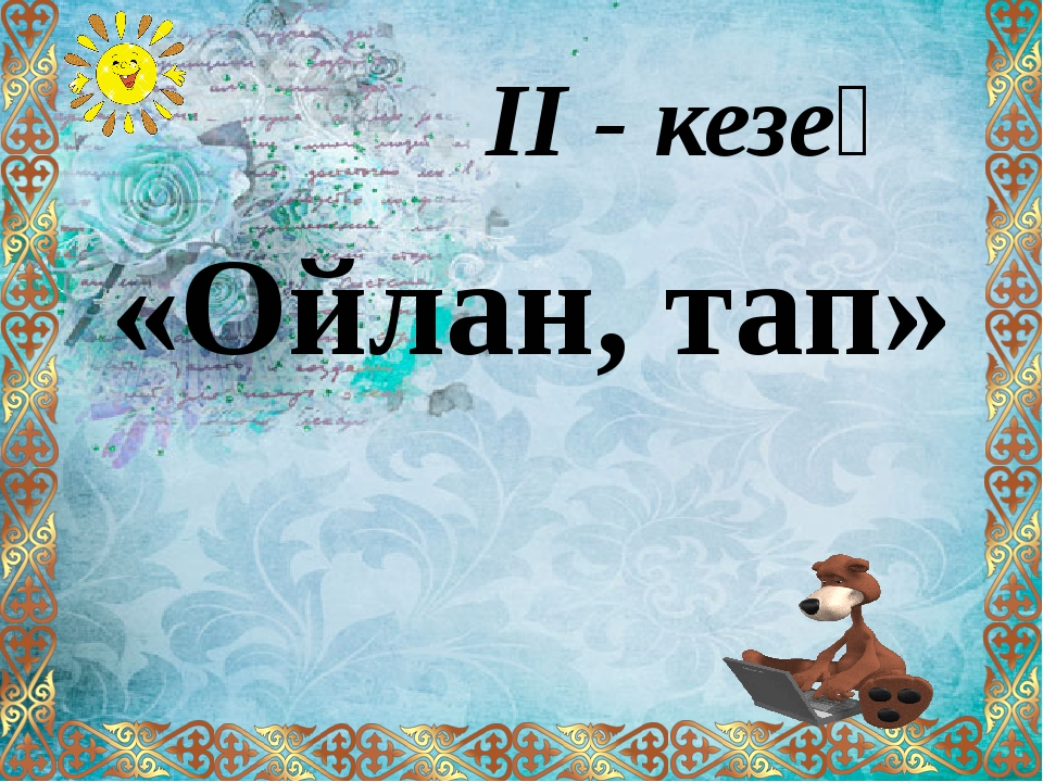 ІІ - кезең «Ойлан, тап»