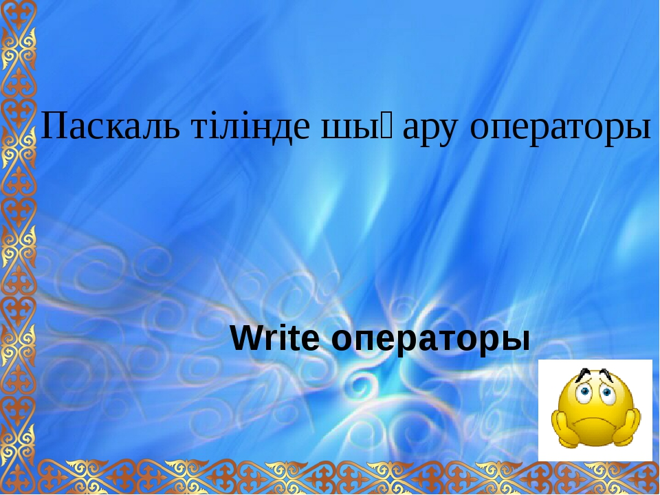 Паскаль тілінде шығару операторы Write операторы