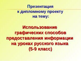 Использование графических способов предоставления информации на уроках русско