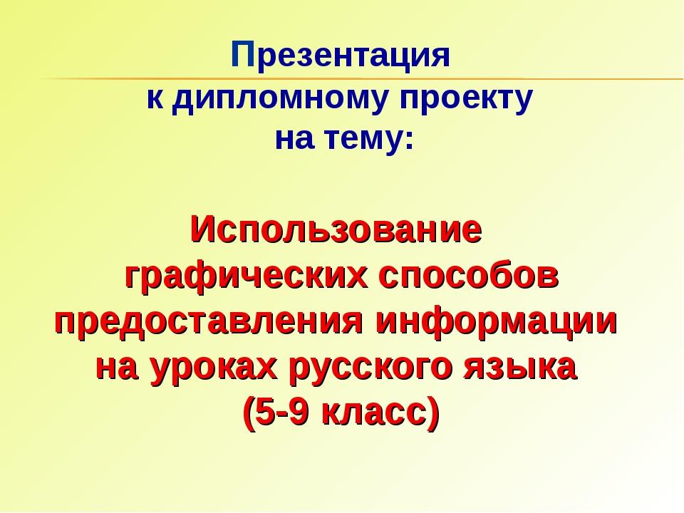 Использование графических способов предоставления информации на уроках русско...