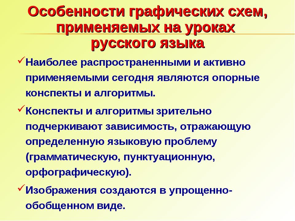Особенности графических схем, применяемых на уроках русского языка Наиболее р...