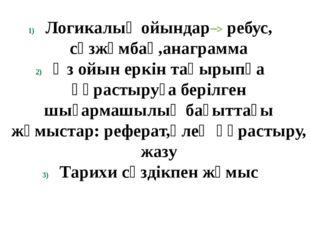 Логикалық ойындар ребус, сөзжұмбақ,анаграмма Өз ойын еркін тақырыпқа құрастыр