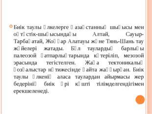 Биік таулы өлкелерге Қазақстанның шығысы мен оңтүстік-шығысындағы Алтай, Сау