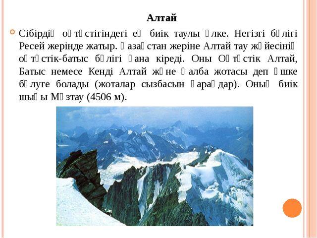 Алтай Сібірдің оңтүстігіндегі ең биік таулы өлке. Негізгі бөлігі Ресей жерін...