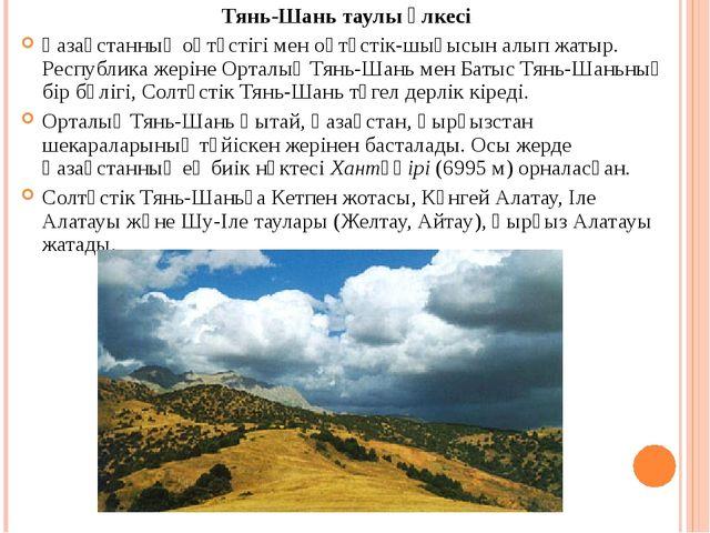 Тянь-Шань таулы өлкесі Қазақстанның оңтүстігі мен оңтүстік-шығысын алып жаты...
