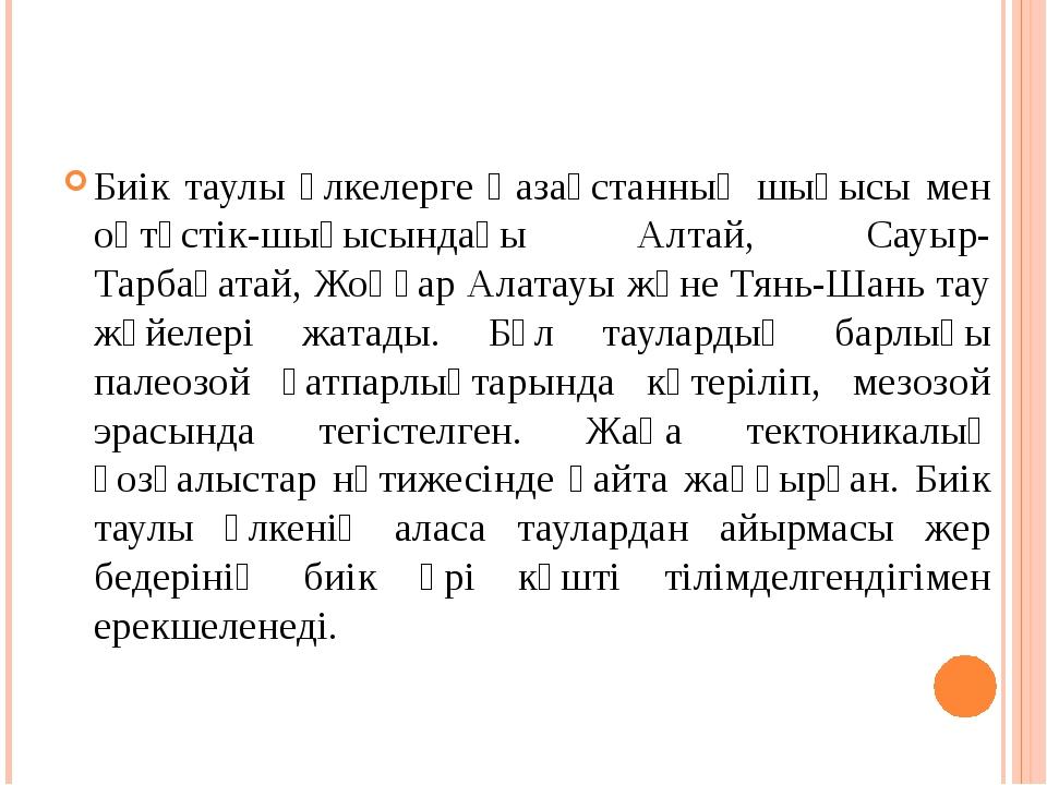 Биік таулы өлкелерге Қазақстанның шығысы мен оңтүстік-шығысындағы Алтай, Сау...