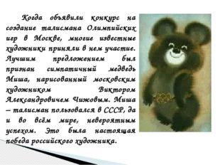 Когда объявили конкурс на создание талисмана Олимпийских игр в Москве, многи