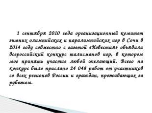 1 сентября 2010 года организационный комитет зимних олимпийских и паралимпий