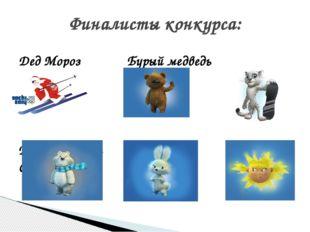 Дед Мороз Бурый медведь Леопард Белый медведь Зайка Солнышко Финалисты конкур