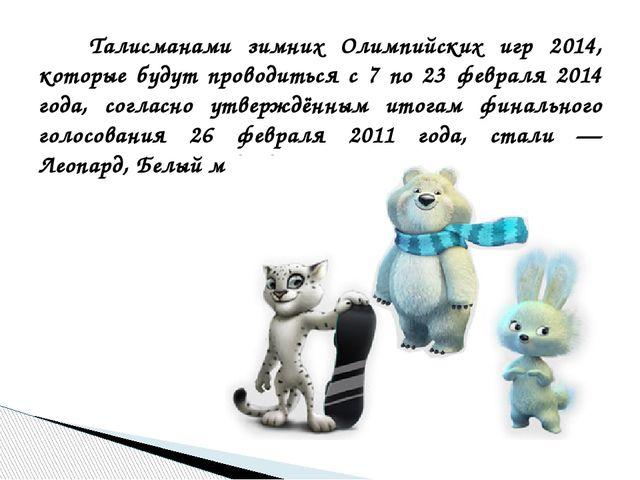Талисманами зимних Олимпийских игр 2014, которые будут проводиться с 7 по 23...