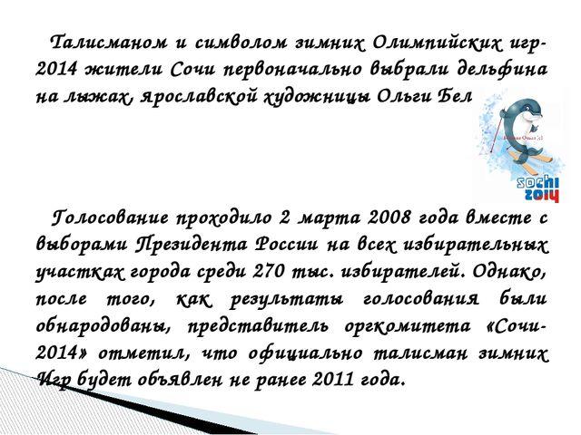 Талисманом и символом зимних Олимпийских игр-2014 жители Сочи первоначально...