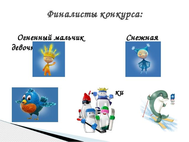 Огненный мальчик Снежная девочка Снегирь Матрешки Дельфин Финалисты конкурса: