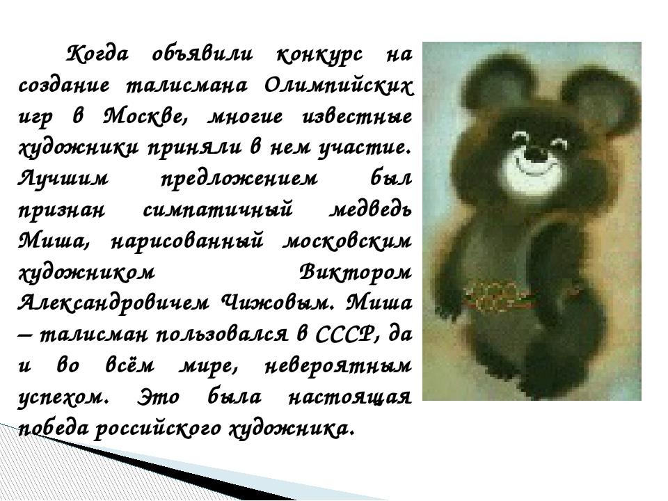 Когда объявили конкурс на создание талисмана Олимпийских игр в Москве, многи...