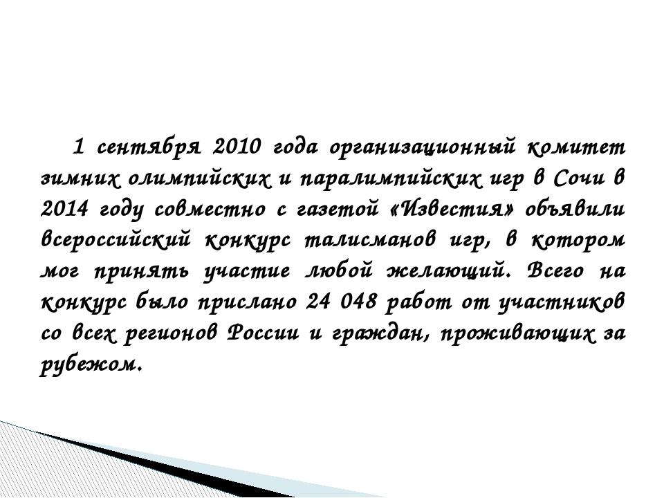 1 сентября 2010 года организационный комитет зимних олимпийских и паралимпий...