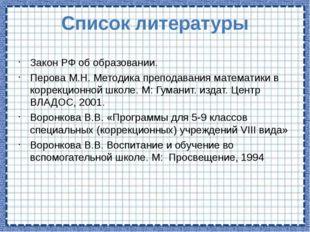 Список литературы Закон РФ об образовании. Перова М.Н. Методика преподавания