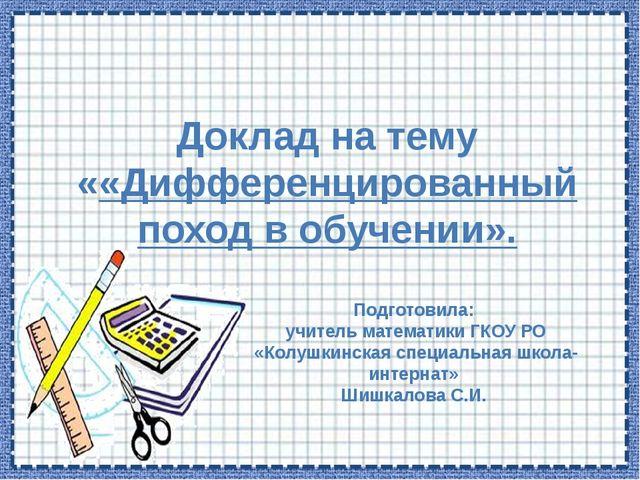 Доклад на тему ««Дифференцированный поход в обучении». Подготовила: учитель...