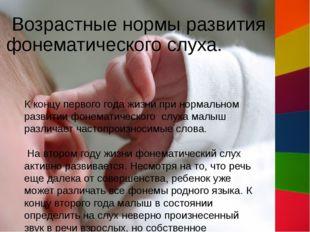 К концу первого года жизни при нормальном развитии фонематического слуха малы