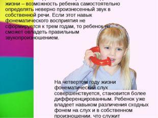 На четвертом году жизни фонематический слух совершенствуется, становится боле