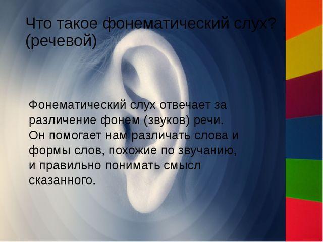 Что такое фонематический слух? (речевой) Фонематический слух отвечает за разл...