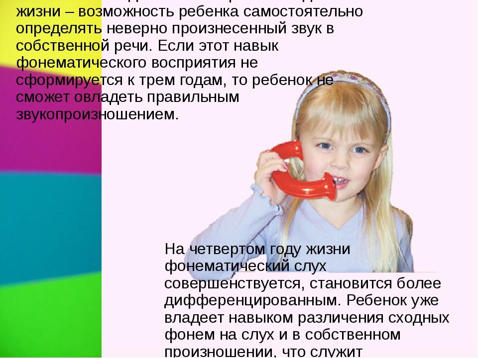 На четвертом году жизни фонематический слух совершенствуется, становится боле...