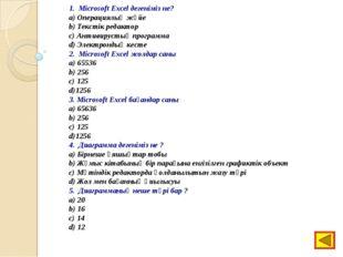 1. Microsoft Excel дегеніміз не? a) Операциялық жүйе b) Текстік редактор c) А