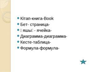 Кітап-книга-Book Бет- страница- Ұяшық- ячейка- Диаграмма-диаграмма- Кесте-таб