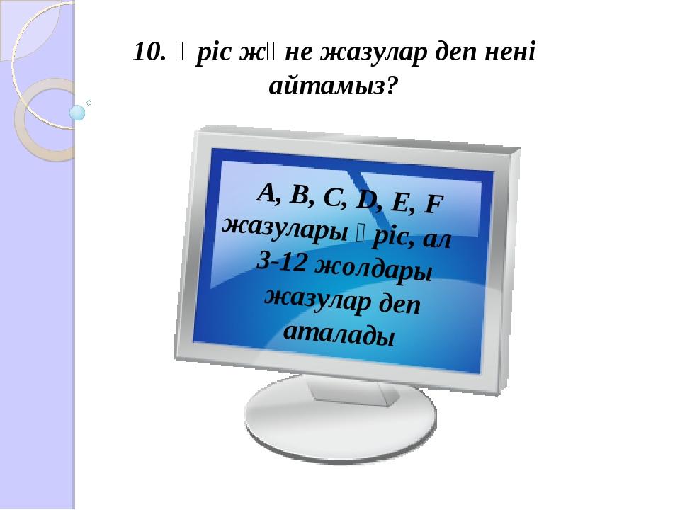10. Өріс және жазулар деп нені айтамыз? A, B, C, D, E, F жазулары өріс, ал 3-...