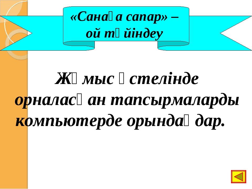 «Санаға сапар» – ой түйіндеу Жұмыс үстелінде орналасқан тапсырмаларды компьют...