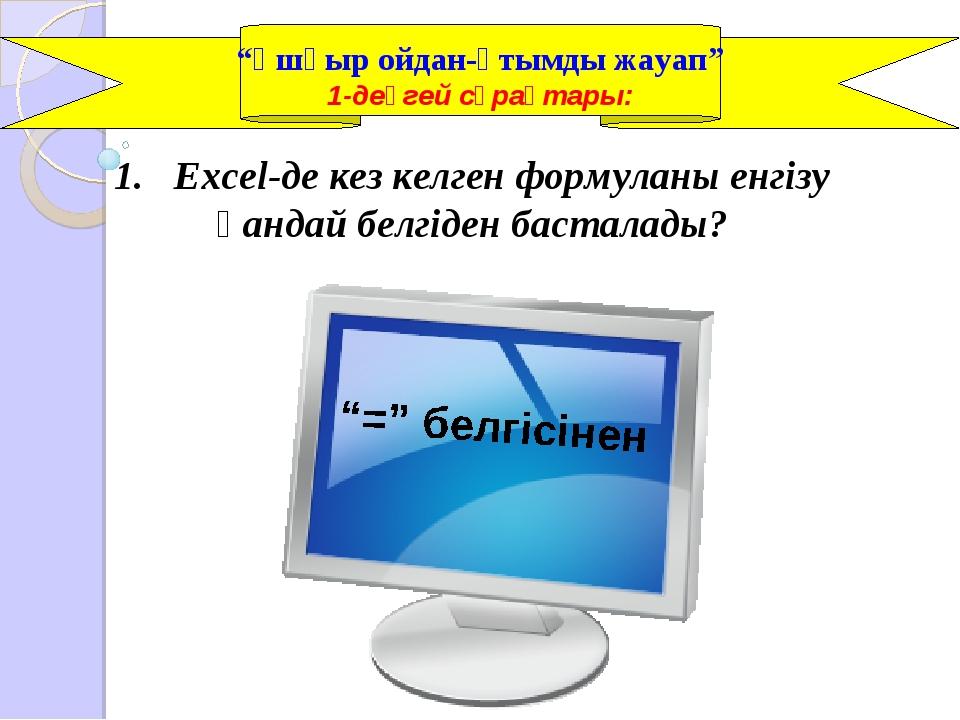 """1. Excel-де кез келген формуланы енгізу қандай белгіден басталады? """"Ұшқыр о..."""
