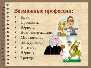Врач; Продавец; Юрист; Военнослужащий; Милиционер; Экскурсовод; Учитель; Юрис