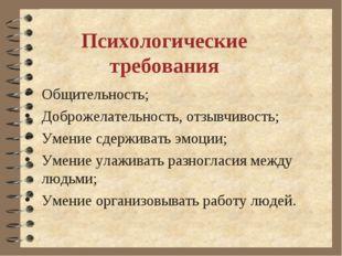 Общительность; Доброжелательность, отзывчивость; Умение сдерживать эмоции; Ум